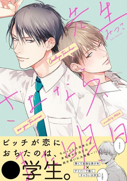 【恋愛 BL漫画】先生さよなら、また明日