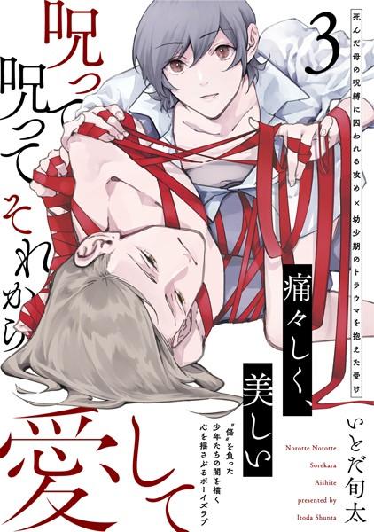【恋愛 BL漫画】呪って呪ってそれから愛して(単話)