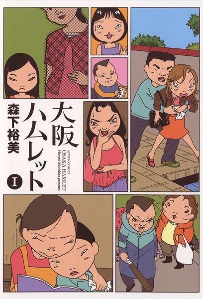 大阪ハムレット1