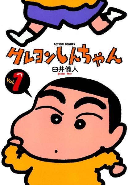 クレヨンしんちゃん 1