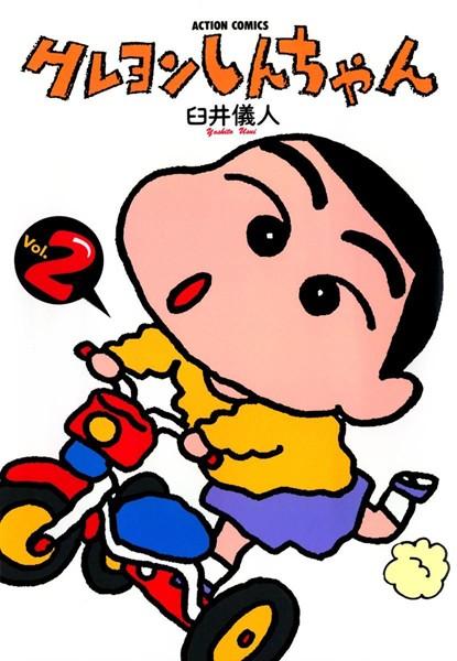 クレヨンしんちゃん 2