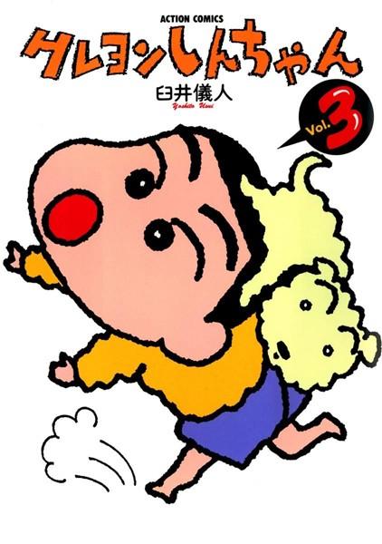 クレヨンしんちゃん 3