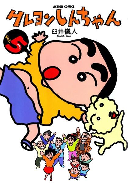 クレヨンしんちゃん 5