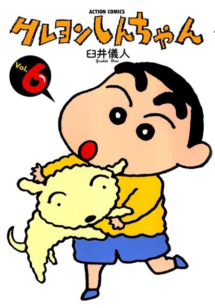 クレヨンしんちゃん 6