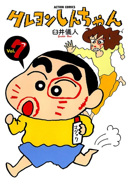 クレヨンしんちゃん 7