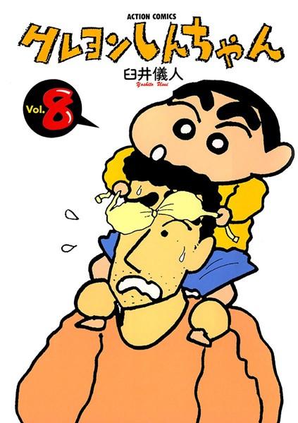 クレヨンしんちゃん 8