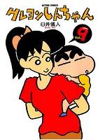 クレヨンしんちゃん 9