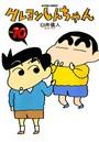 クレヨンしんちゃん 10