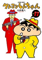 クレヨンしんちゃん 11