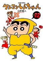 クレヨンしんちゃん 12