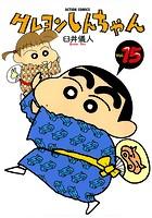 クレヨンしんちゃん 15