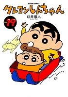 クレヨンしんちゃん 19