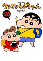 クレヨンしんちゃん 20