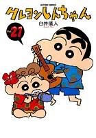 クレヨンしんちゃん 21