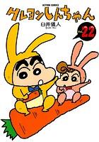 クレヨンしんちゃん 22