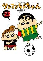 クレヨンしんちゃん 23