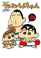 クレヨンしんちゃん 24