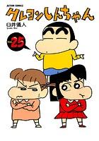 クレヨンしんちゃん 25