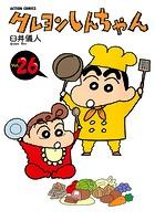 クレヨンしんちゃん 26