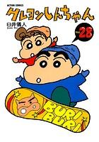 クレヨンしんちゃん 28