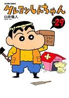 クレヨンしんちゃん 29