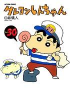 クレヨンしんちゃん 30