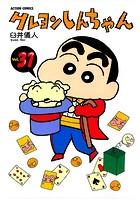 クレヨンしんちゃん 31