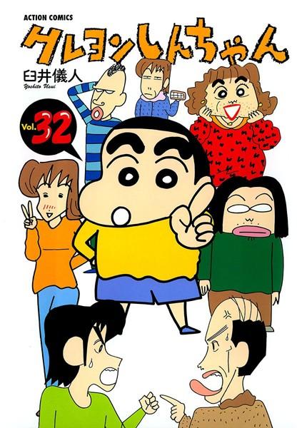 クレヨンしんちゃん 32
