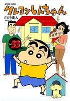 クレヨンしんちゃん 33