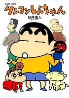 クレヨンしんちゃん 34