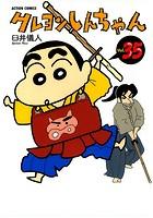 クレヨンしんちゃん 35