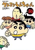 クレヨンしんちゃん 36