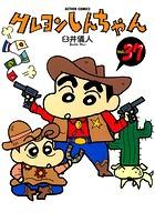 クレヨンしんちゃん 37