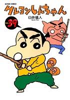 クレヨンしんちゃん 39