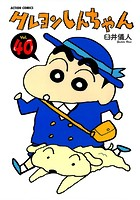 クレヨンしんちゃん 40