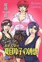 キャスター夏目玲子の誘惑 3