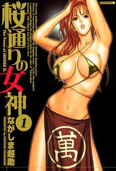 桜通りの女神 1