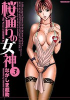 桜通りの女神 3