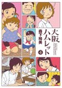 大阪ハムレット4