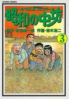 昭和の中坊 3