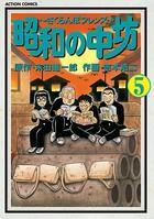 昭和の中坊 5
