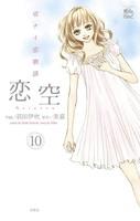恋空 切ナイ恋物語 10