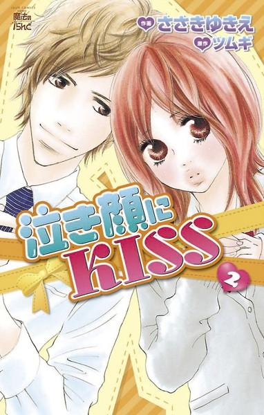 泣き顔にKISS 2