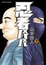 忍者パパ 7