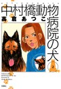 中村橋動物病院の犬 2