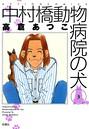 中村橋動物病院の犬 3