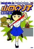 派遣戦士山田のり子 2