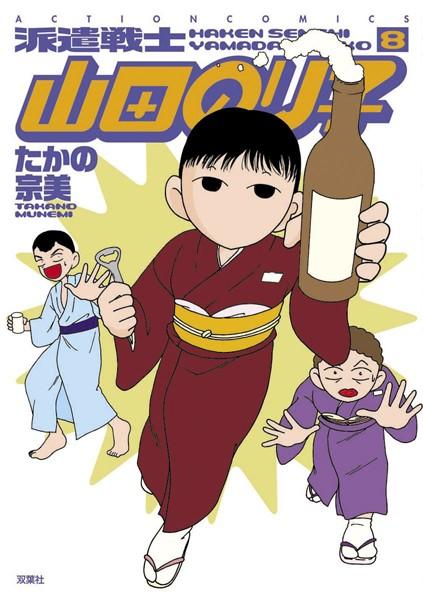 派遣戦士山田のり子 8