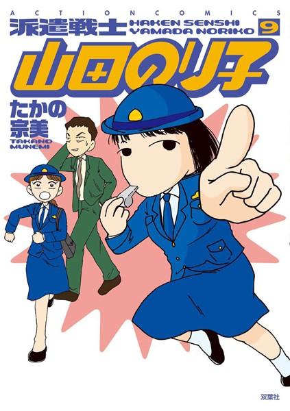 派遣戦士山田のり子 9