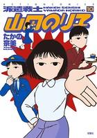 派遣戦士山田のり子 10